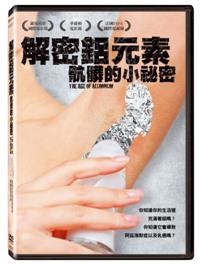 解密鋁元素(家用版) 骯髒的小祕密 = The age of Aluminum /